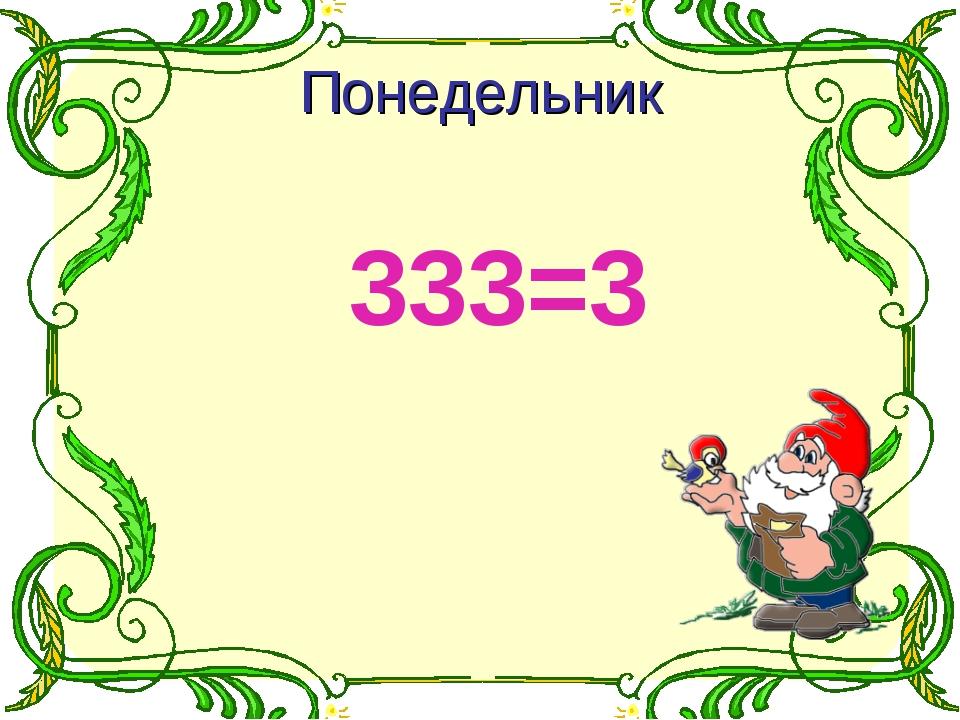 333=3 Понедельник