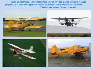 Люди убедились, что самолёты могут летать когда угодно и куда угодно. Во мно