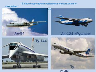 В настоящее время появились самые разные самолёты. С каждым годом самолёты л