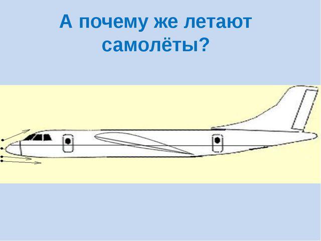 А почему же летают самолёты?