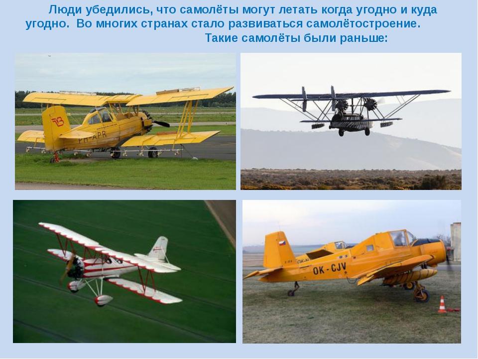 Люди убедились, что самолёты могут летать когда угодно и куда угодно. Во мно...