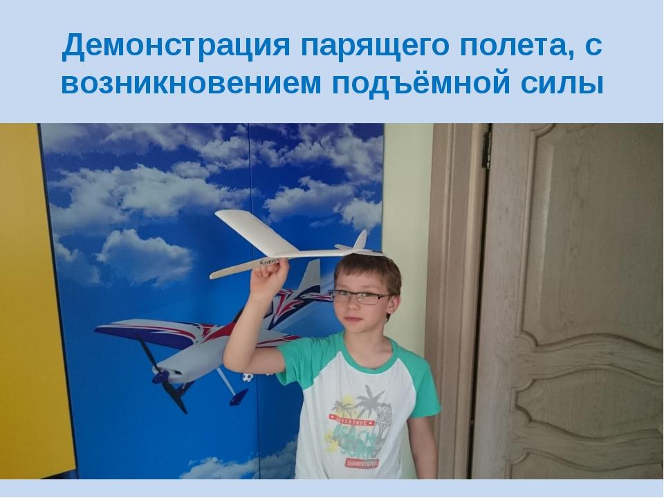 Демонстрация парящего полета, с возникновением подъёмной силы