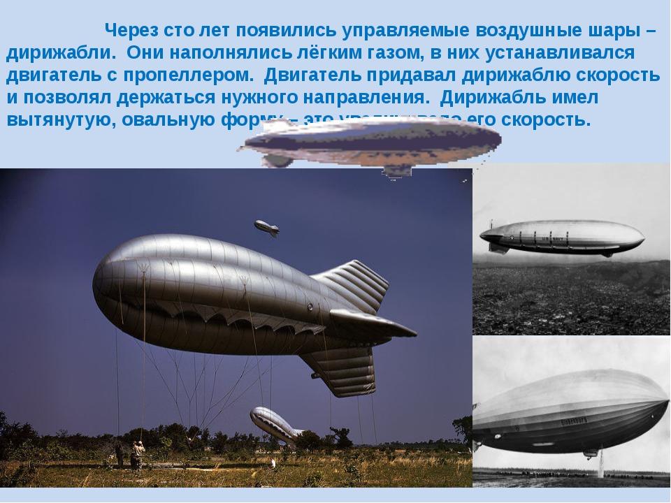 Через сто лет появились управляемые воздушные шары – дирижабли. Они наполнял...