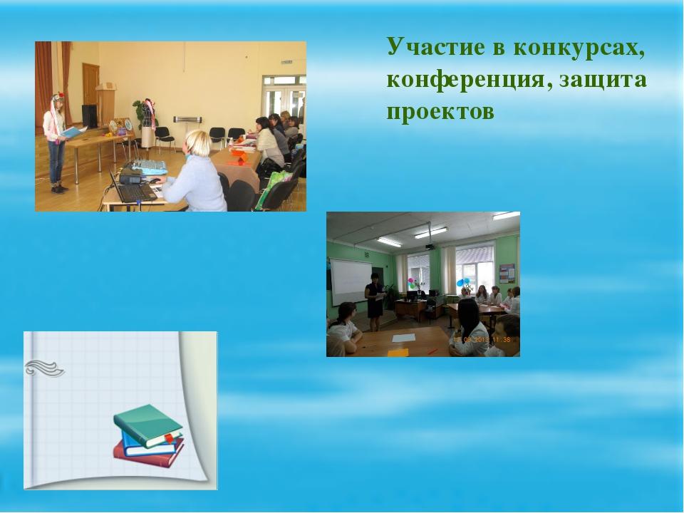 Участие в конкурсах, конференция, защита проектов
