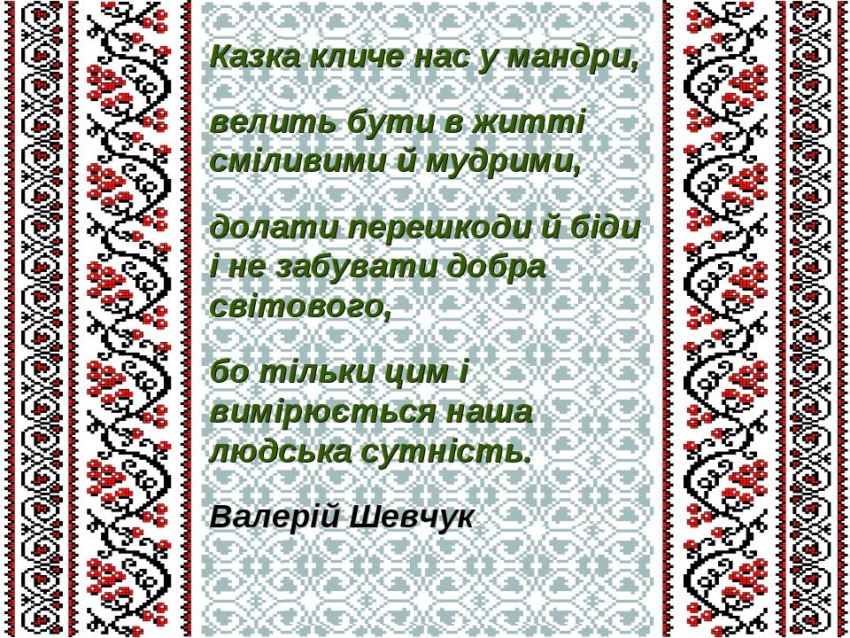 Казка кличе нас у мандри, велить бути в житті сміливими й мудрими, долати пер...