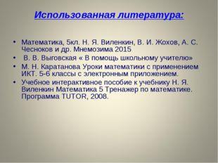 Использованная литература: Математика, 5кл. Н. Я. Виленкин, В. И. Жохов, А. С