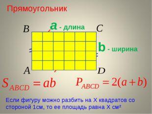 Прямоугольник а - длина b - ширина Если фигуру можно разбить на Х квадратов с