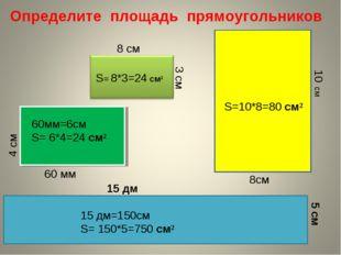 Определите площадь прямоугольников 3 см 8 см 10 см 8см 60 мм 4 см 15 дм 5 см