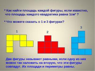 * Что можете сказать о 1 и 3 фигурах? 1 3 2 * Как найти площадь каждой фигуры