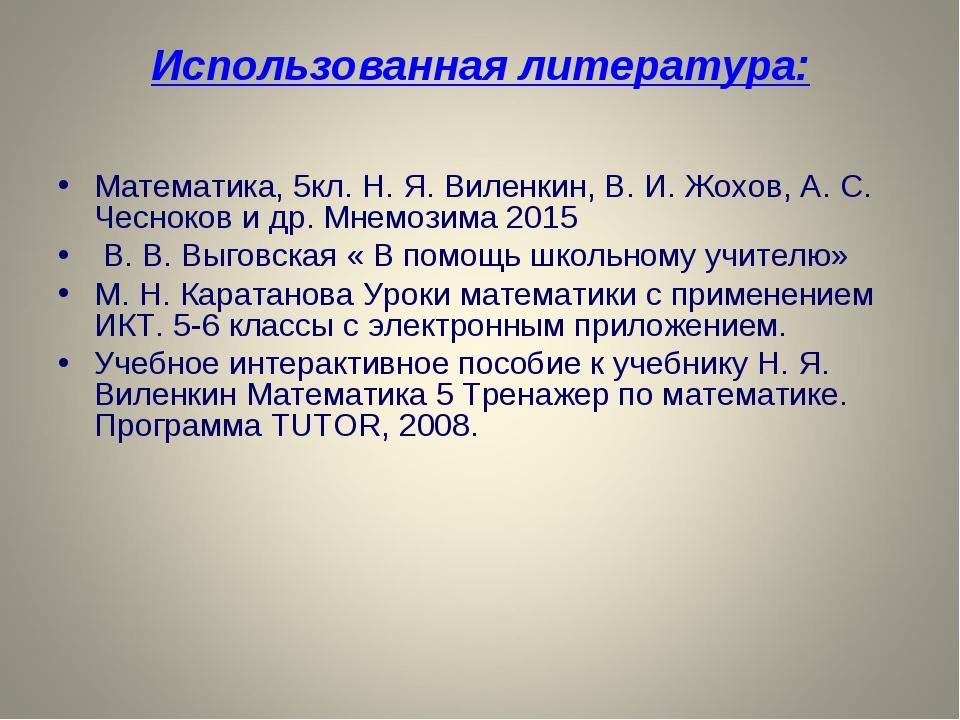 Использованная литература: Математика, 5кл. Н. Я. Виленкин, В. И. Жохов, А. С...