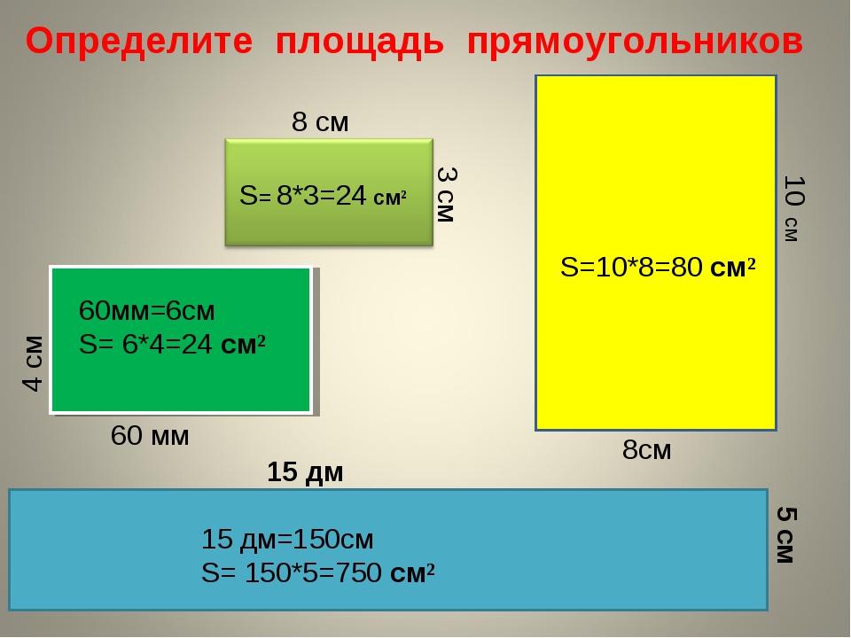 Определите площадь прямоугольников 3 см 8 см 10 см 8см 60 мм 4 см 15 дм 5 см...