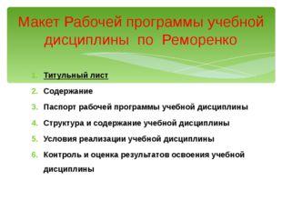 Макет Рабочей программы учебной дисциплины по Реморенко Титульный лист Содерж