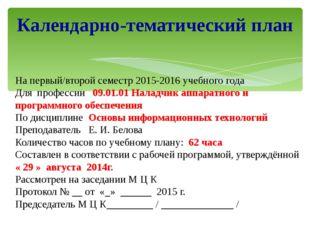 Календарно-тематический план На первый/второй семестр 2015-2016 учебного года