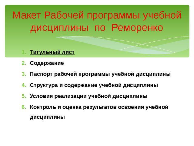 Макет Рабочей программы учебной дисциплины по Реморенко Титульный лист Содерж...