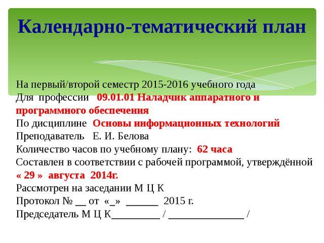 Календарно-тематический план На первый/второй семестр 2015-2016 учебного года...