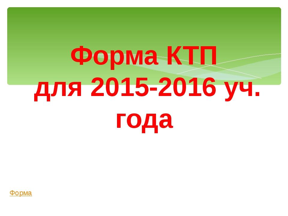 Форма КТП для 2015-2016 уч. года Форма