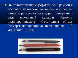 На подготовленном формате А4 с рамкой и основной надписью, выполним построени