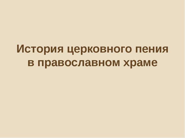 История церковного пения в православном храме