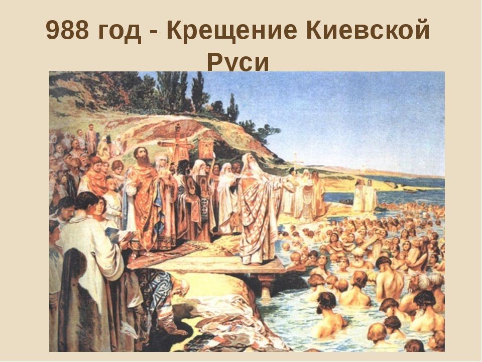 988 год - Крещение Киевской Руси