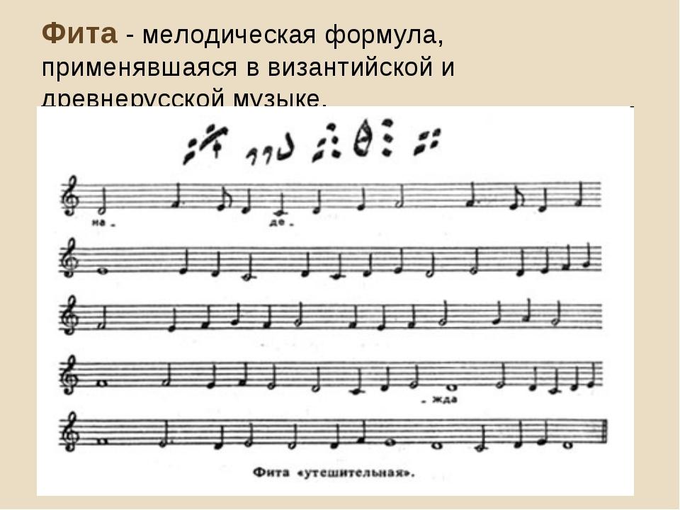 Фита - мелодическая формула, применявшаяся в византийской и древнерусской муз...