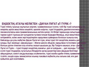 ЕҢБЕКТІҢ АТАУЫ НЕЛІКТЕН «ДИУАН ЛҰҒАТ аТ-ТҮРІК»? Түркі тілінің тұңғыш оқулығы