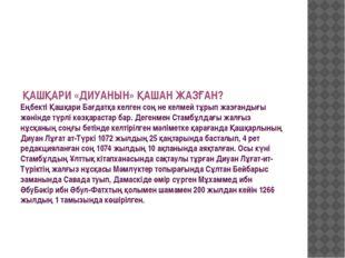 ҚАШҚАРИ «ДИУАНЫН»ҚАШАН ЖАЗҒАН? Еңбекті Қашқари Бағдатқа келген соң не келме