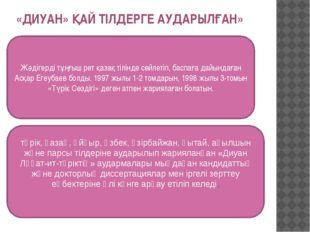 «ДИУАН» ҚАЙ ТІЛДЕРГЕ АУДАРЫЛҒАН» түрік, қазақ, ұйғыр, өзбек, әзірбайжан, қыта