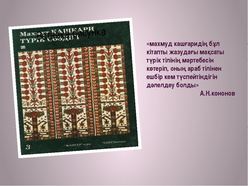 «махмуд кашғаридің бұл кітапты жазудағы мақсаты түрік тілінің мәртебесін көте...