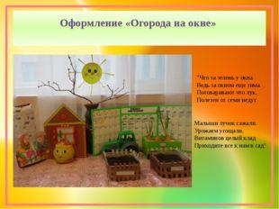 """Оформление «Огорода на окне» """"Что за зелень у окна. Ведь за окном еще зима. П"""