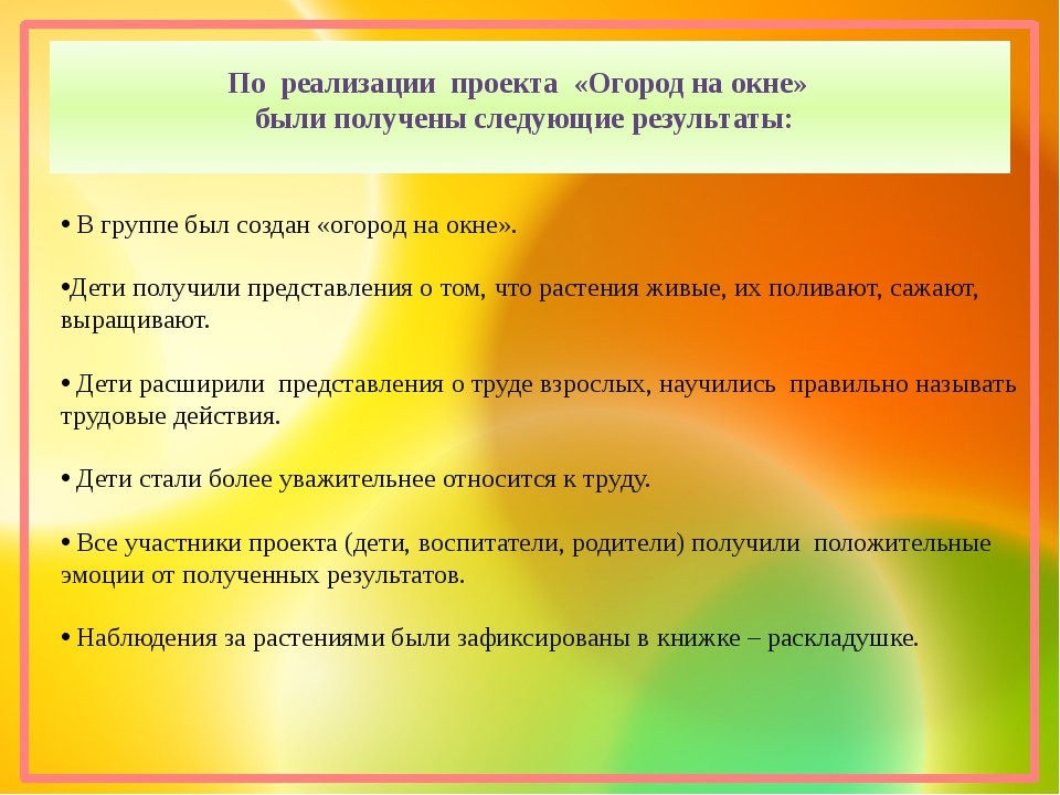 По реализации проекта «Огород на окне» были получены следующие результаты: В...