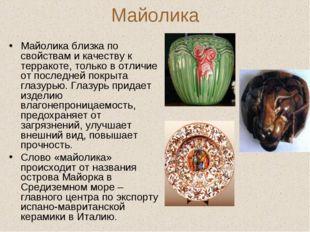 Майолика Майолика близка по свойствам и качеству к терракоте, только в отличи