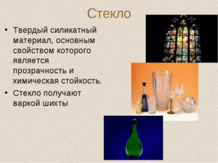 Стекло Твердый силикатный материал, основным свойством которого является проз