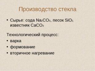 Производство стекла Сырье: сода Na2CO3, песок SiO2, известняк CaCO3 Технологи