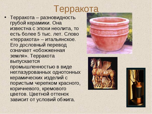 Терракота Терракота – разновидность грубой керамики. Она известна с эпохи нео...