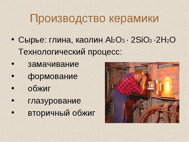 Производство керамики Сырье: глина, каолин Al2O3 · 2SiO2 ·2H2O Технологически...