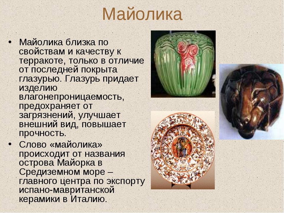 Майолика Майолика близка по свойствам и качеству к терракоте, только в отличи...