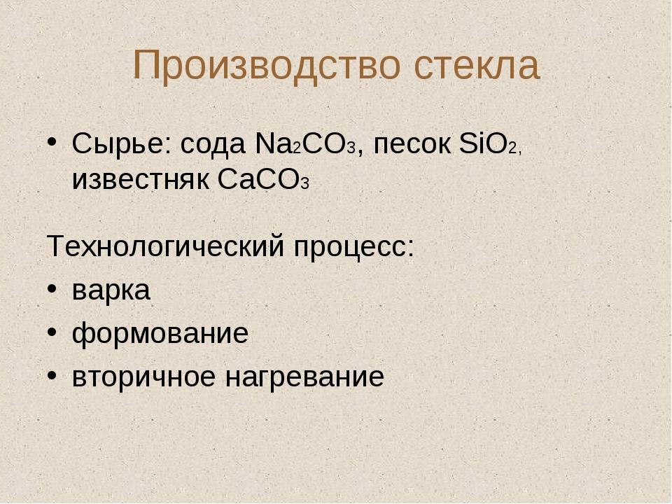 Производство стекла Сырье: сода Na2CO3, песок SiO2, известняк CaCO3 Технологи...