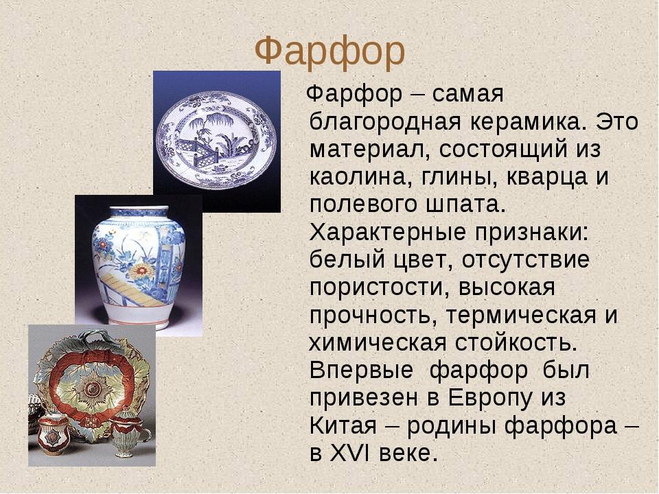 Фарфор Фарфор – самая благородная керамика. Это материал, состоящий из каолин...
