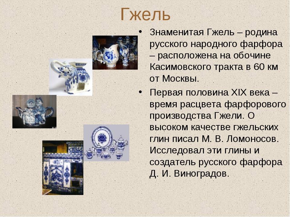 Гжель Знаменитая Гжель – родина русского народного фарфора – расположена на о...