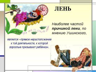 ЛЕНЬ Наиболее частой причиной лени, по мнению Ушинского, является «прямое нер