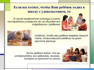 Если вы хотите, чтобы Ваш ребёнок ходил в школу с удовольствием, то Пусть реб