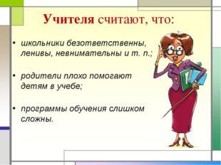 Учителя считают, что: школьники безответственны, ленивы, невнимательны и т. п