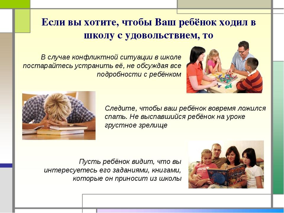 Если вы хотите, чтобы Ваш ребёнок ходил в школу с удовольствием, то Пусть реб...
