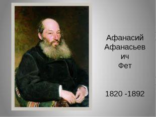 Афанасий Афанасьевич Фет 1820 -1892