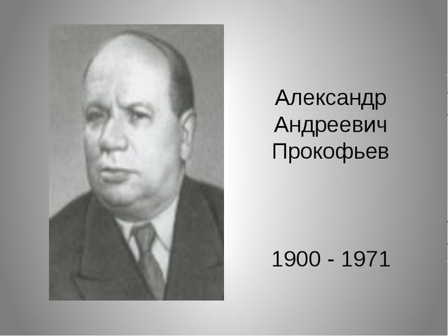 Александр Андреевич Прокофьев 1900 - 1971