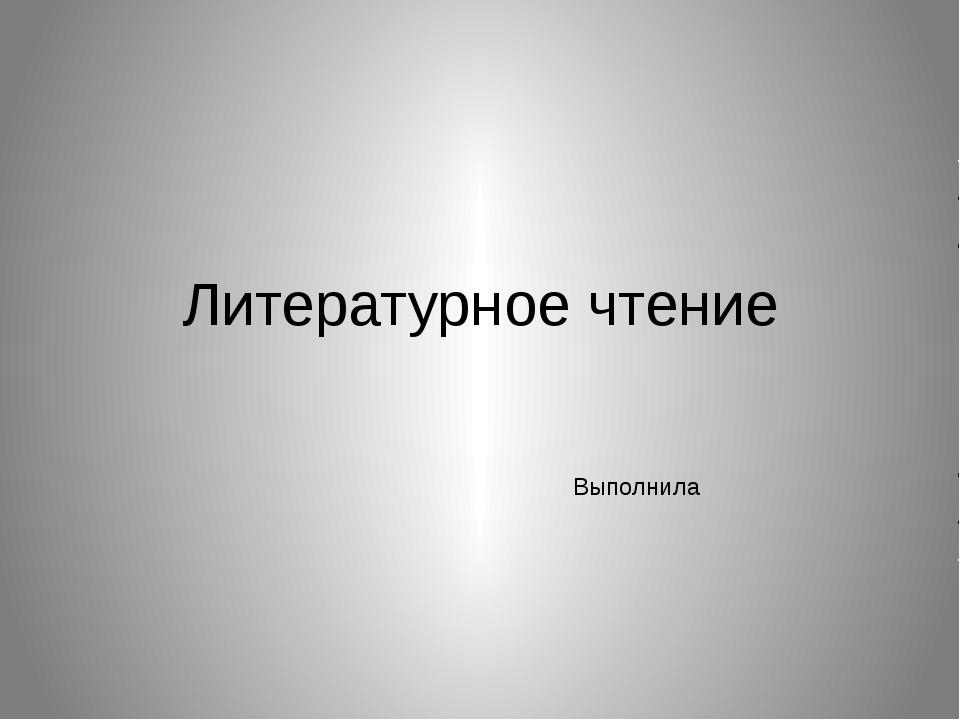 Литературное чтение Выполнила