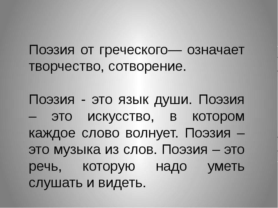 Поэзия от греческого— означает творчество, сотворение.  Поэзия - это язык...