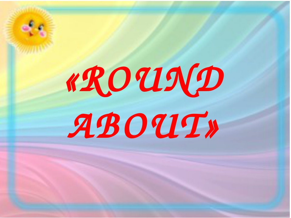 «ROUND ABOUT»
