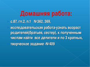 Домашняя работа: с.87, гл.2, п.1 №362, 369, исследовательская работа-узнать в
