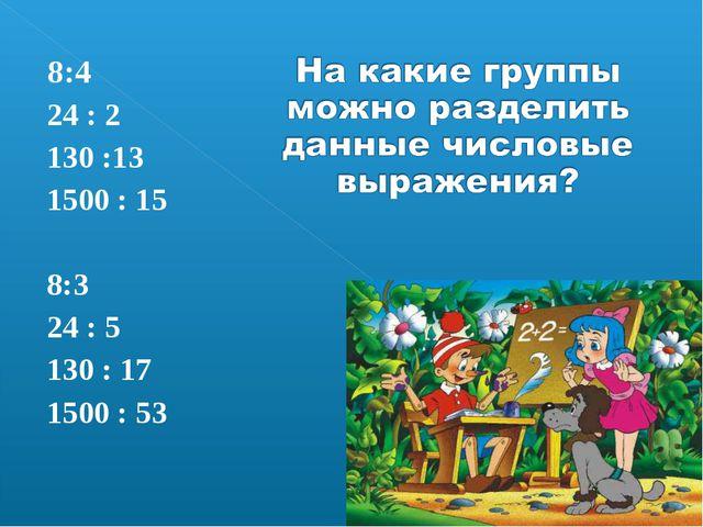 8:4 24 : 2 130 :13 1500 : 15 8:3 24 : 5 130 : 17 1500 : 53